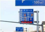 城市停车诱导系统