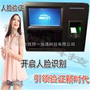 微控人脸指纹消费机