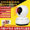 无线摄像头手机wifi远程360度无死角智能家用监控器v380原厂价