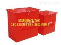 玻璃鋼救生衣箱 不銹鋼保溫服箱