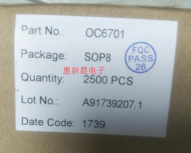 惠新晨电子OC6701宽电压100V升压恒流IC
