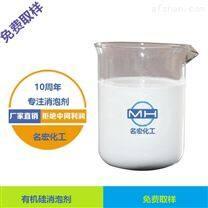 重庆四川循环水污水泡沫有机硅消泡抑泡剂