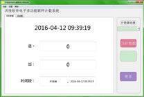 计数器二次开发 计数管理软件