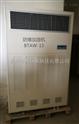化工防爆加湿机报价BTAW-15