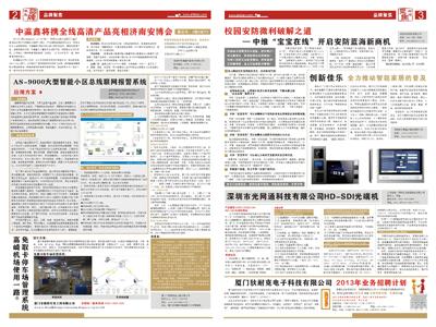 杭州站-《安防时讯》展会实时展报