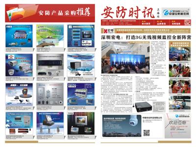 上海站-《安防时讯》展会实时展报