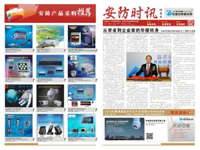 北京站-《安防时讯》展会实时展报
