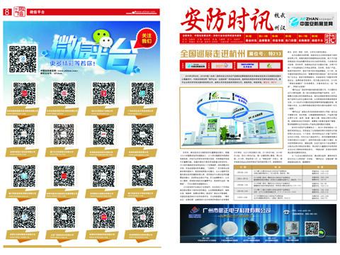 2016杭州站展报