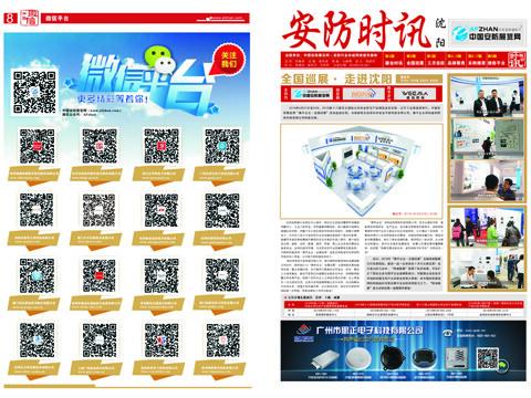 2016沈阳站展报
