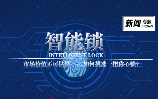 智能锁市场价值不可估量 如何挑选一把称心锁?