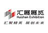 南京汇展展览服务有限公司