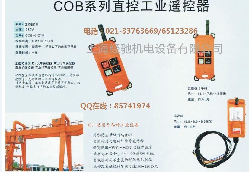220v电葫芦直控手柄接线图