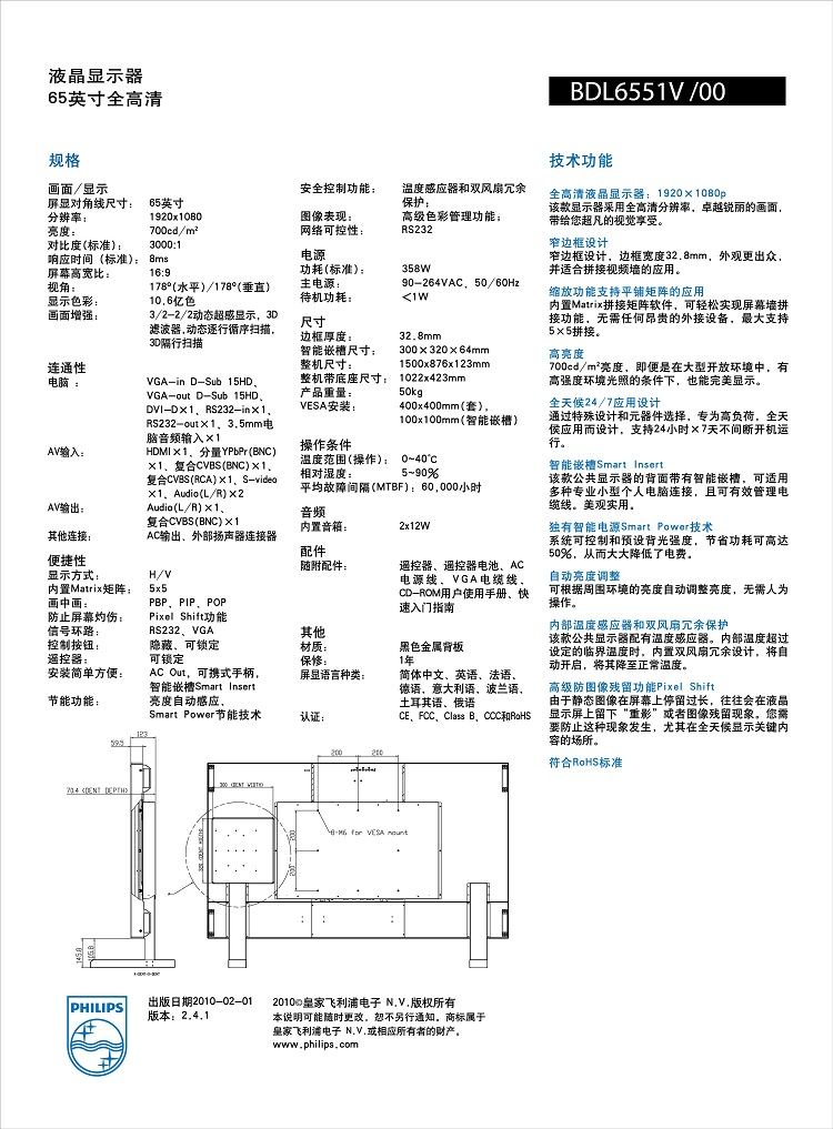 """显示设备 显示器 bdl6551v 飞利浦65寸窄边液晶显示器  65""""窄边lcd"""