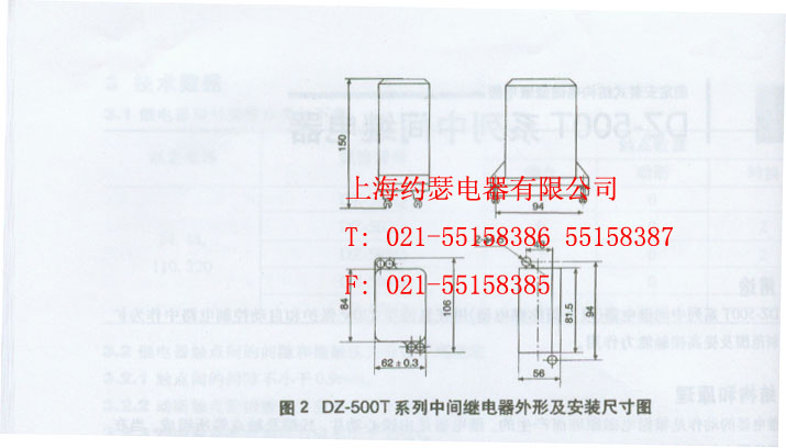 dz-502q中间继电器外形尺寸/接线图--约瑟继电器厂-专业继电器生产