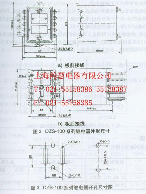 dzs-100系列中间继电器