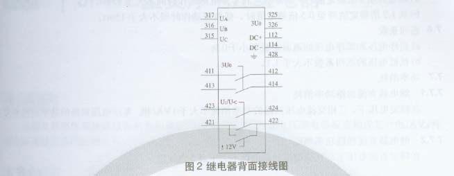 继电器背景面接线图