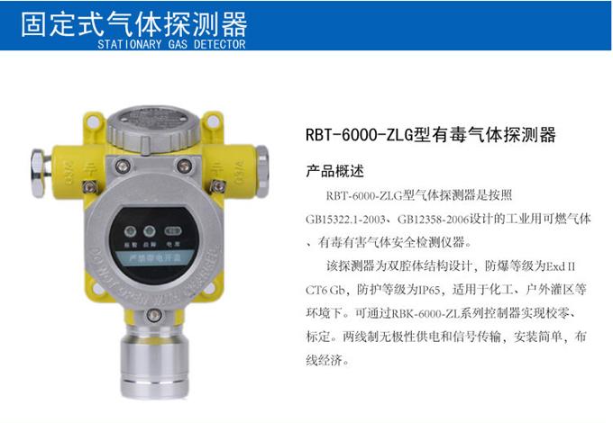 天然气探测器特点及参数: 探测器的主要特点: 1.测量准确 传感器使用进口敏感元件,具有精确度高,互换性强,可靠性高等特点。 2.数字信号 与模拟信号4-20mA标准电流信号相比,调换前无需先进行调试,可随时随意调换气体探测器的位置,维护更方便。优点准确率高,传输距离较远,抗干扰好。 3.