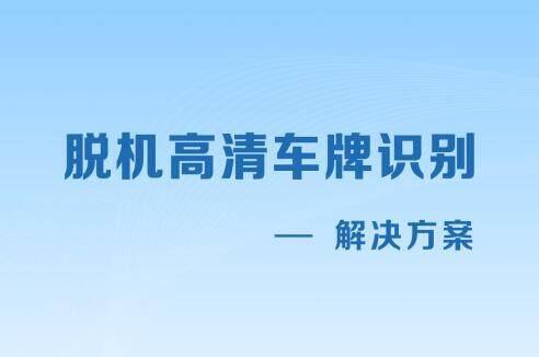 停车场车牌识别系统解决方案-资料下载-深圳捷顺通