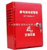ET-SGA-F广州雷泰静电接地报警器(固定式)ET-SGA-F正品