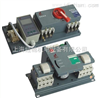 ZMQ2-630/3P,ZMQ2-800/3P,ZMQ2-1250/3P双电源自动切换开关