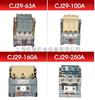 CJZ-63A,CJZ-100A,CJZ-160A,CJZ-250A交流接触器