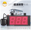 GPS超速報警系統